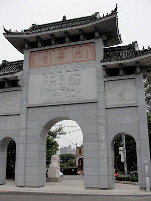 Chinese Archway in Toronto