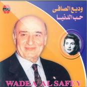 Wadie Essafi: Hob Edounia