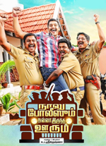 Watch Naalu Policeum Nalla Irundha Oorum (2015) DVDScr Tamil Full Movie Watch Online Free Download