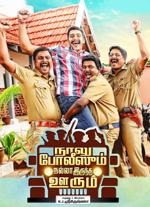 Watch Naalu Policeum Nalla Irundha Oorum (2015) DVDScr Tamil Full Movie Watch Online Free Download