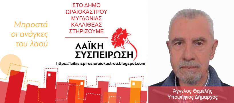 Στηρίζουμε τη Λαϊκή Συσπείρωση στο δήμο Ωραιοκάστρου