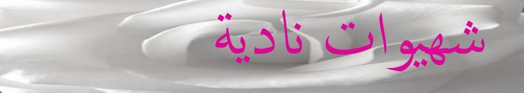 شهيوات نادية