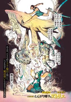 Tongari Booshi no Atorie Manga