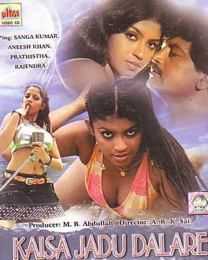 Kaisa Jadoo Dala Re (2008 - movie_langauge) - Sangha Kumar, Aneesh Khan and Pratishta