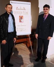 Alături de drd. Augustin Guriţă, Colocviile Putnei, 31.VIII-3.IX. 2011...
