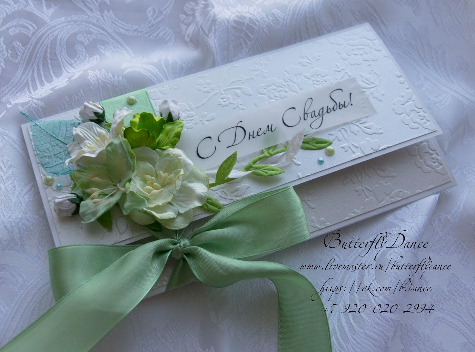 Свадебная открытка для денег скрапбукинг 4