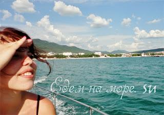 Морская прогулка, Геленджик, фото