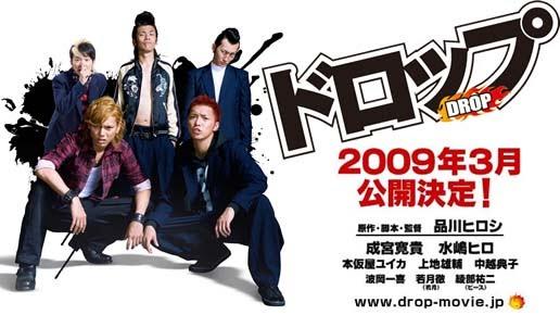 Zero Movie Japan Hair Crow Zero Japan Movie