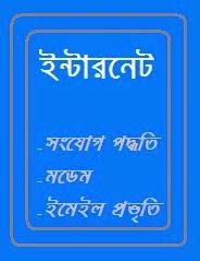 Internet Book Bangla