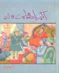 Akbar+badshah+history+in+urdu