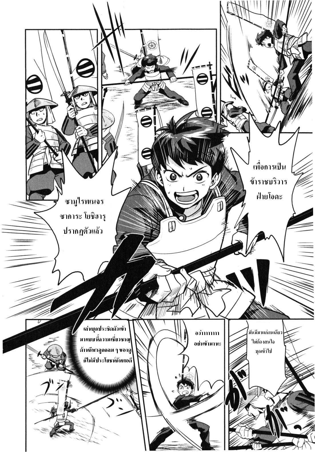 อ่านการ์ตูน Oda nobuna no yabou ch 1.2 ภาพที่ 4