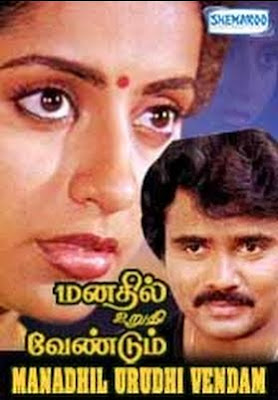 Manathil Uruthi Vendum (1987) - Tamil Movie