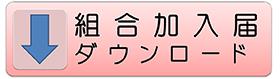 【 組 合 加 入 届 】
