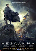 Bitva za Sevastopol (Battle for Sevastopol) (2015)