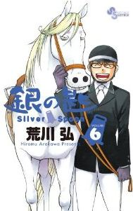 Gin no Saji Silver Spoon 6