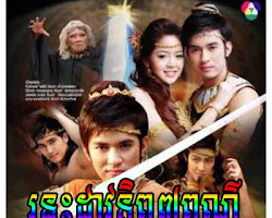 [ Movies ] Ron Tas Dav Tep 7 Poar ดาบเจ็ดสี มณีเจ็ดแสง - Khmer Movies, Thai - Khmer, Series Movies