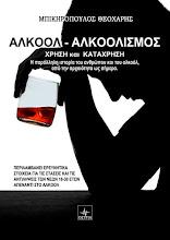 ΑΛΚΟΟΛ-ΑΛΚΟΟΛΙΣΜΟΣ, ΕΚΔΟΣΕΙΣ ΟΣΤΡΙΑ