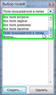 Комментарии к письмам в Outlook