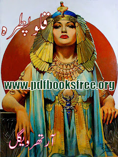 Cleopatra in Urdu By