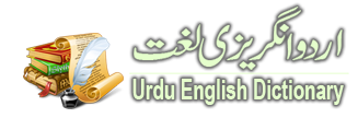 UrduEnglishDictionary.org