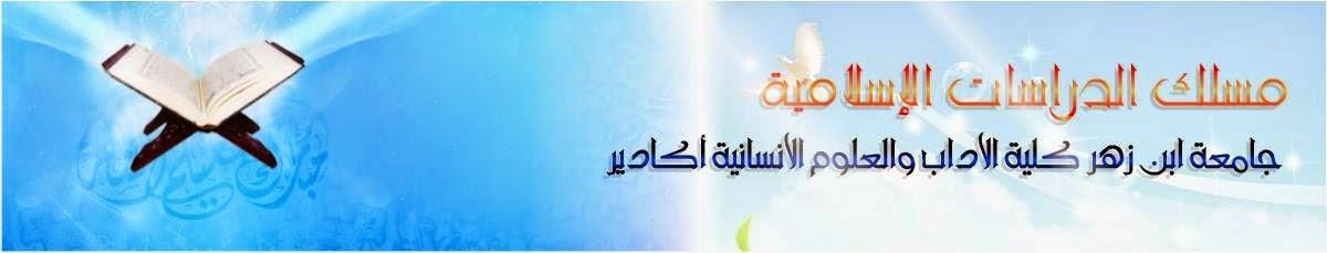 مسلك الدراسات الاسلامية جامعة ابن زهر كلية الاداب والعلوم الانسانية اكادير