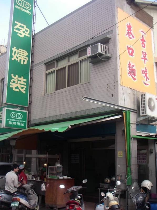 虎尾-巷口古早麵 在地口耳相傳好味道 (原孔雀行麵店)