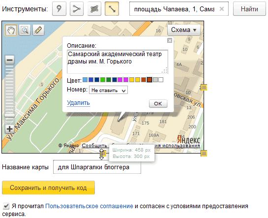 код яндекс карты для вставки на сайт