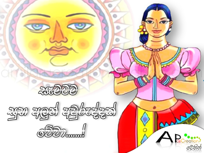 Aprucreation Amilarucreation Happy New Year Sri Lanka