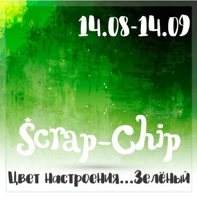 Цвет вдохновения... Зелёный 14/09