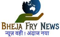 Bheja Fry News - Bollywood Gossips, Political News and Viral Videos