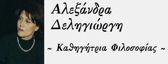 Deligiorgi Alexandra - Δεληγιώργη Αλεξάνδρα