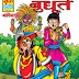 Bankelal Comics BOODHOORT Raj comics 4th set of 2014