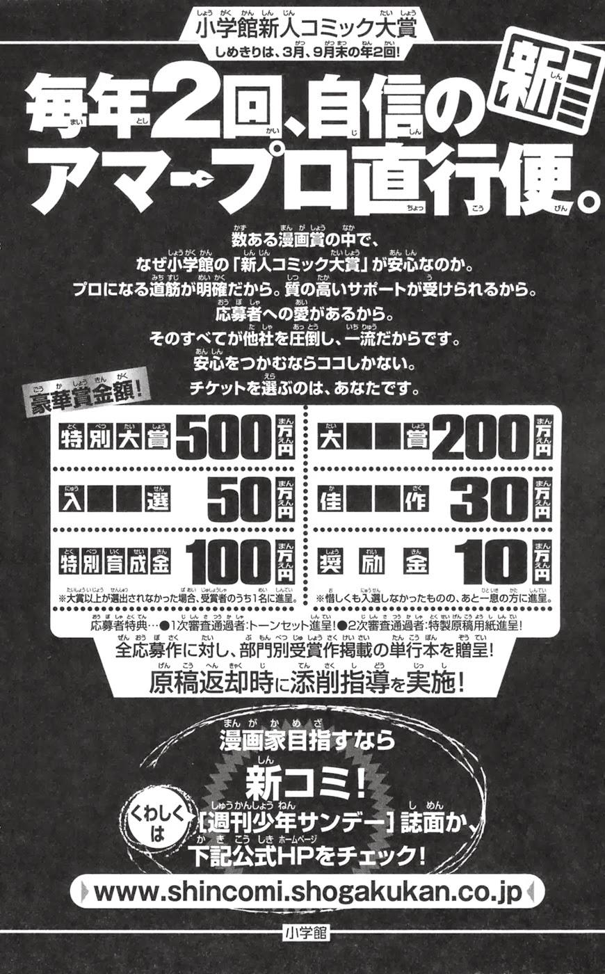 Hayate No Gotoku! trang 22