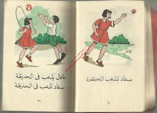 كتاب القراءة القديم عادل وسعاد