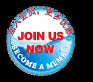 加入会员 :