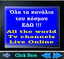 ΔΙΕΘΝΗ & ΕΛΛΗΝΙΚΗ TV LIVE ONLINE
