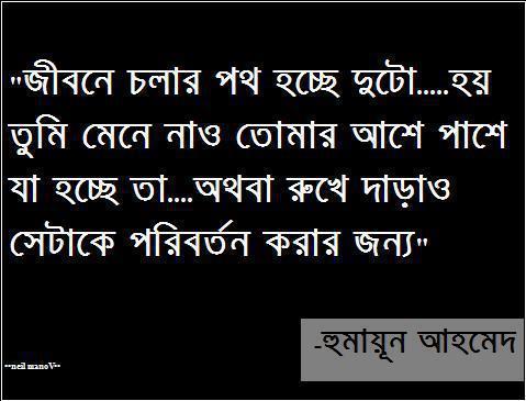 x boy foundation bangla quotes