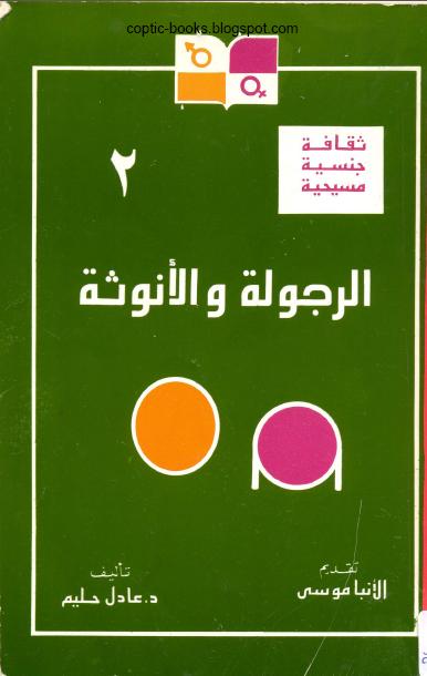 كتاب : الرجولة و الانوثة - دكتور عادل حليم