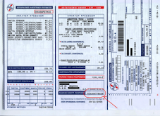 Οδηγίες πληρωμής λογαριασμού ΔΕΗ χωρίς το χαράτσι.