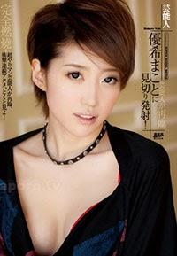 SMDV-16 - S Model DV 16 ~Creampie into Actress Makoto Yuuki~ : Makoto Yuuki