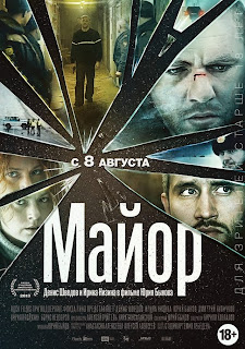Watch The Major (Mayor) (2013) movie free online