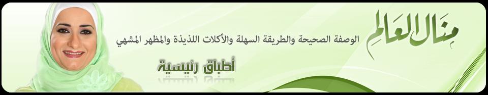 Main Dishes Manal Al-Alem-اطباق رئيسية منال العالم