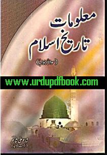 Maloomat Tareekh e Islam info pdf book