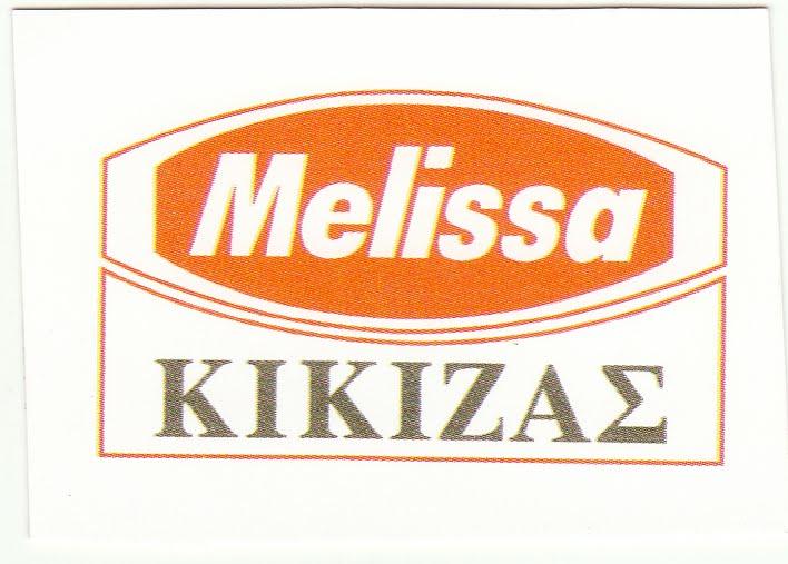 Melissa - ΚΙΚΙΖΑΣ