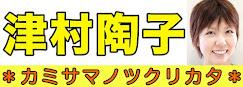 津村陶子オフィシャルブログ
