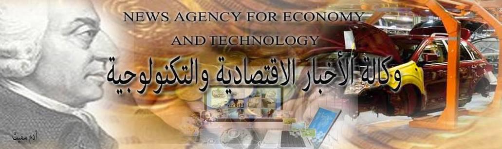 اقتصاد عالمى | Global Economy | économie mondiale