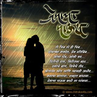 marathi kavita rain7