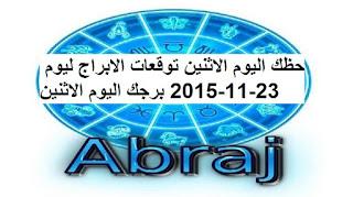حظك اليوم الاثنين توقعات الابراج ليوم 23-11-2015 برجك اليوم الاثنين