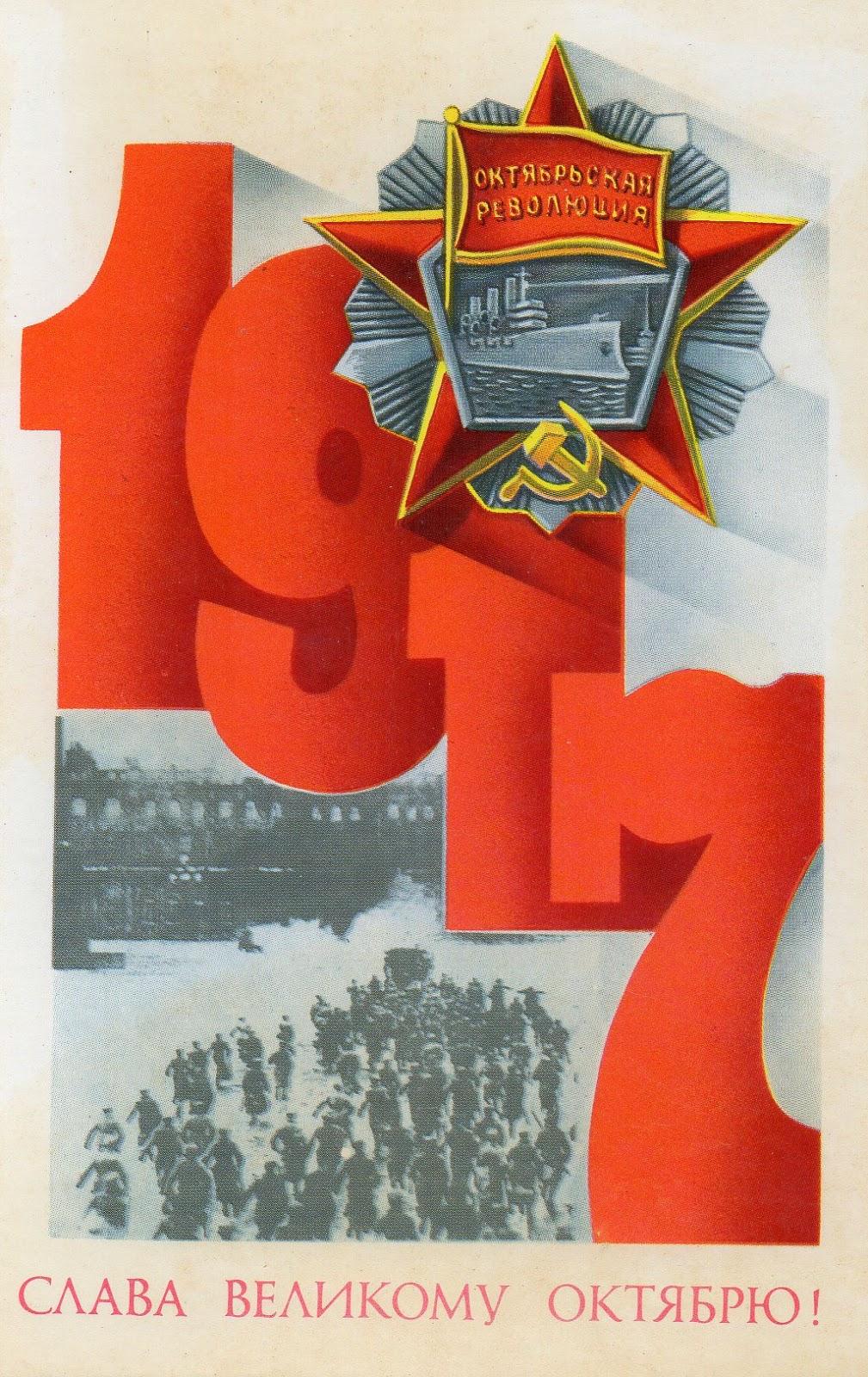 Открытки с праздником великой октябрьской социалистической революции
