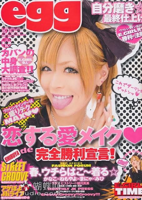 egg march 2011 gyaru japanese magazine scans